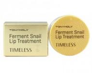 Бальзам для губ TONY MOLY Timeless ferment snail lip treatment 3,5 гр: фото
