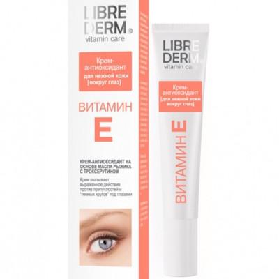 Крем-антиоксидант вокруг глаз LIBREDERM Витамин Е 20 мл: фото