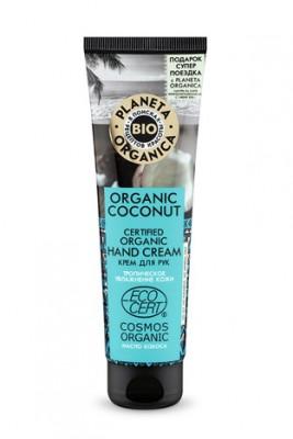Крем для рук кокосовый Planeta Organica Organic coconut 75мл: фото