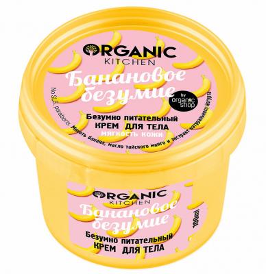 Крем для тела питательный Organic Kitchen