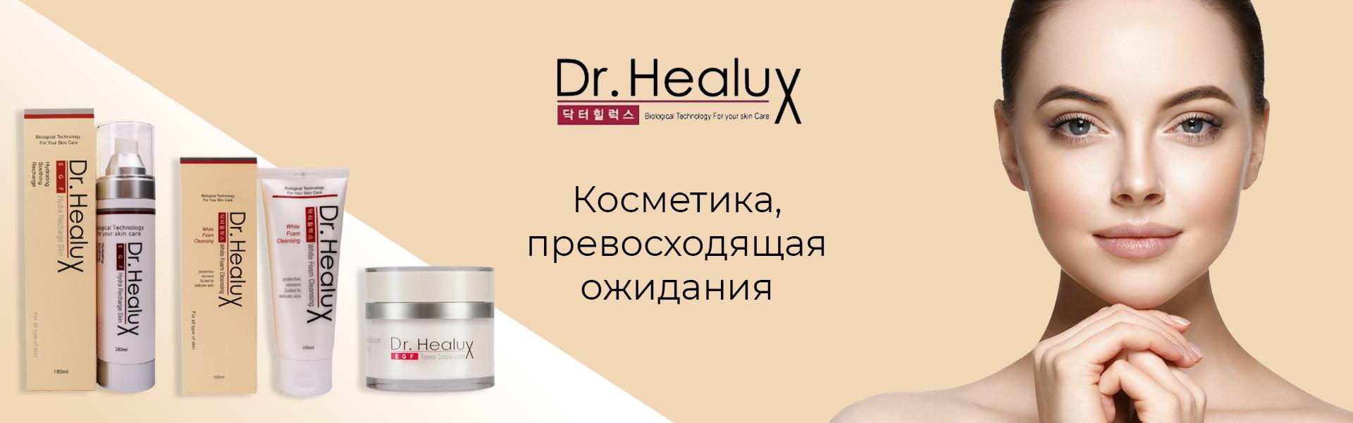 Dr. Healux